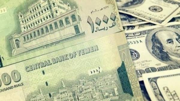 اسعار صرف الريال اليمني امام العملات الاخرى اليوم الثلاثاء 31 اغسطس 2021