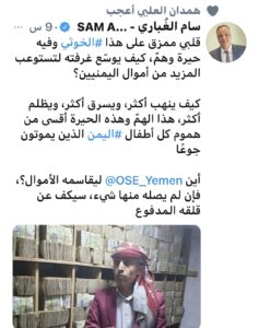 صورة لمشرف حوثي يكدس الاموال في منزله تثير جدلا على مواقع التواصل
