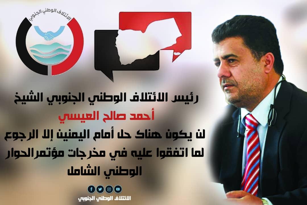 رئيس الائتلاف الوطني الجنوبي : لن يكون هناك حل أمام اليمنيين الا الرجوع لمخرجات الحوار الوطني الشامل
