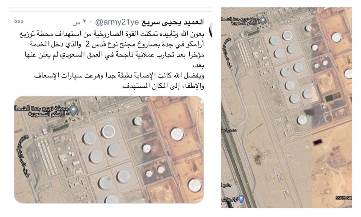"""ميليشيات الحوثي تعلن عن """"عملية نوعية"""" استهدفت منشأة لـ""""أرامكو"""" في جدة"""