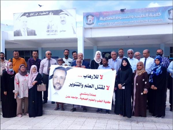 وقفة احتجاجية بجامعة عدن تندد باغتيال عميد كلية التربية بالضالع