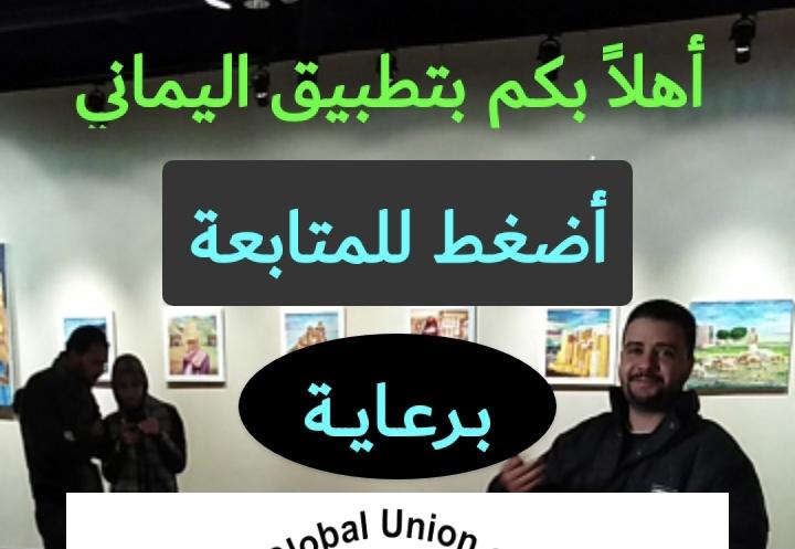 بدعم الاتحاد العالمي للجاليات اليمنية.. تطبيق اليماني.. برنامج شامل يقدم خدمة للمواطنين اليمنيين في مصر