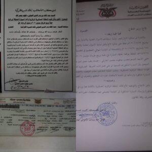 وثيقة تكشف نهب شقيق زعيم الحوثيين سيارة مواطن بالعاصمة صنعاء