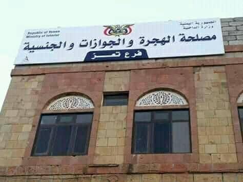 شرطة تعز توجه بإغلاق مبنى الجوازات لدواعٍ أمنية