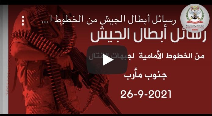 شاهد .. رسائل ابطال الجيش الوطني من جبهات القتال جنوب مأرب 26-9-2021