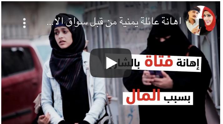 اهانة عائلة يمنية من قبل سواق الاجرة من اجل المال .. شاهد رد فعل الناس